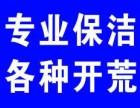 深圳罗湖区水贝 田贝 翠竹 东湖片区专业地毯地板清洗公司