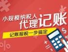 北京小公司代理记账-朝阳记账公司-变更-纳税申报