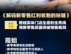 霞姐新零售落地实战教练 打开思维收割新零售红利(下)