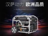 汉萨动力汽油发电机5千瓦