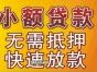 南京无抵押小额贷款