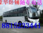 13958409812//(义乌到揭阳的直达汽车)/汽车票查