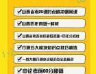 2018山西省考干货福利