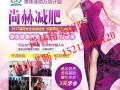 芜湖尚赫减肥美容总代理,尚赫团队全程扶持,专业减肥连锁机构