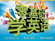 广州面试英语培训中心,成人英语培训短期班