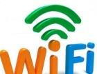 华南福清电脑维修培训班老师分享:手机无线wifi网