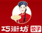 巧街坊饺子加盟