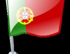新能量葡萄牙语初级考级班开课了