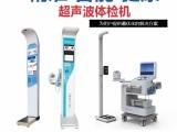 智能健康体检HW-V6000健康管理一体机
