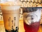 重庆一家小摘堂茶加盟店加盟费是多少?加盟条件如何?