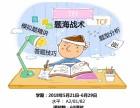 2018年5月21日TEF/TCF冲刺班 汉阳校区
