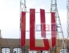 承接户外广告工程制作安装,外墙贴画,高空安装