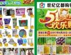 陕西省渭南市大型超市转让