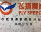 学演讲找飞扬,演讲口才哪家强,中国大地找飞扬