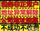 深圳公司地址挂靠 解除税务异常 解除非正常户 逾期申报处理