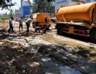 晋州专业清洗市政管道 管道清淤 清理工业沉淀池