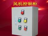 广州生产厂家基业箱消防配电箱排烟风机控制箱联动风机控制