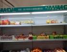 水果保鲜展示柜