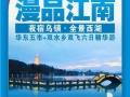 华东五市+双水乡双飞六日精华游 (夜宿乌镇•全景西湖)