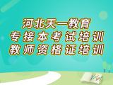河北秦皇岛市专接本考试教材哪个机构好,天一教育重点院校