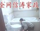 淄川信涛家政:保姆 月嫂 育婴师护工 小时工