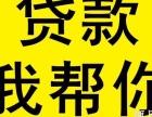 秦淮贷款借钱公司