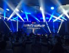 深圳发布会 开业庆典 活动策划 舞美音响灯光 演艺节目一条龙