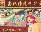 广州鑫记传统竹升面加盟费多少,怎么加盟鑫记传统竹升面