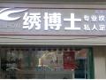 南京半永久纹眉哪家做的好?