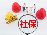廣州批發市場社保代理 廣州低成本社保 代理廣州市公司社保