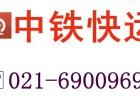 上海中铁快运电话行李托运价格查询021-6900~9697