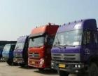 聊城到广东上海江苏昆明物流公司货运专线空车配货