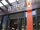 阿里巴巴快餐加盟品牌筷马热食火热加盟中,五万开店