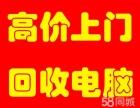 湘潭什么地方回收电脑盛鑫公司高价回收ipad 高价回收笔记本