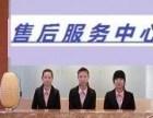 欢迎进入~!洛阳LG电视机(售后维修服务电话