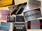 3K碳纤维片,0.3MM左右 平纹斜纹碳纤维片 碳纤维软片