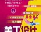 惠州电商 淘宝网店零基础培训,京东/天猫培训包学会