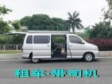 广州租车带司机 接送 包车