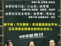 广州新干线汽车服务连锁机构加盟