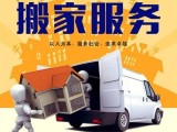 南山粤海搬家公司 粤海企业单位公司搬迁 提供日式搬家服务