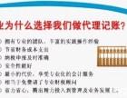 嘉兴五县两区中小企业注册公司朗辉帮您忙