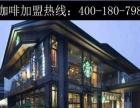 中国十大知名咖啡连锁品牌_莱芜costa咖啡加盟费