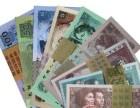 哈尔滨回收第三套人民币大全套 哈尔滨回收第四套人民币大全套