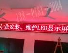 专业维修LED显示屏公司 维修全彩LED显示屏
