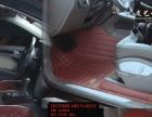 臻龙汽车用品加盟,定做批发汽车装饰 汽车坐套脚垫