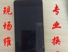 郑州**手机专业维修 华为小米步步高魅族换外屏触摸