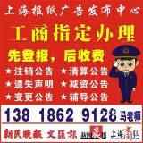 上海新闻晨报电话是多少,上海新闻晨报登报挂失