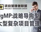 北京项目集管理PgMP论坛邀请函 项目管理 PgMP PMP