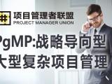 项目管理者联盟 项目集管理PgMP认证培训