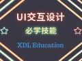 如何选择南京UI培训机构?南京兄弟连怎么样?